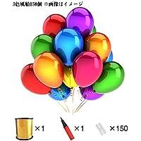 (アイラブコス)iLoveCos JP 30cm 3色150個入バルーン リボン&クリップ&空気入れ付風船セット (ホワイト&ピンク&ローズ)