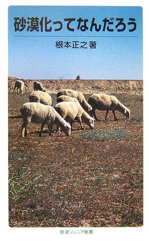 砂漠化ってなんだろう (岩波ジュニア新書)の詳細を見る