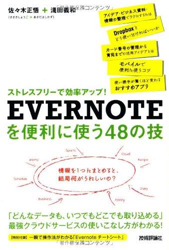 ストレスフリーで効率アップ! EVERNOTEを便利に使う48の技の詳細を見る