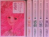 好きです、この少女まんが。 コミック 全5巻完結セット (KCデラックス)
