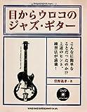 目からウロコのジャズ・ギター(DVD付) (jazz guitar book Presents)