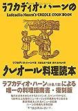 「復刻版 ラフカディオ・ハーンのクレオール料理読本」販売ページヘ