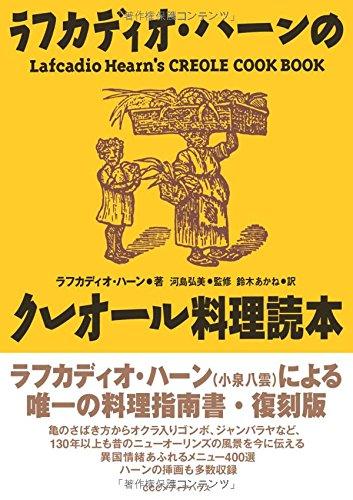 『復刻版ラフカディオ・ハーンのクレオール料理読本』小泉八雲のこだわりを堪能せよ!