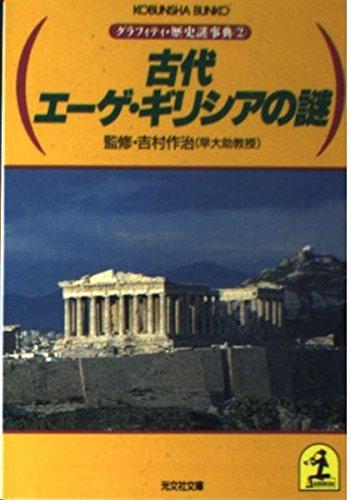 古代エーゲ・ギリシアの謎 (光文社文庫―グラフィティ・歴史謎事典)の詳細を見る