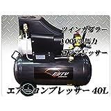 DUTY JAPAN 新型 横型40L 3馬力エアーコンプレッサー