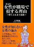 女性が職場で損する理由~賢くふるまう技術~ (扶桑社新書)