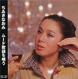 ちあきなおみ ムード歌謡を唄う 12CD-1182A 画像