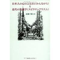 """日本人の心のふるさと""""かんながら""""と近代の霊魂学""""スピリチュアリズム"""""""