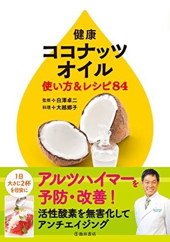 健康ココナッツオイル 使い方&レシピ84
