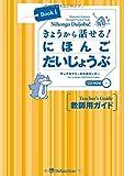Nihongo Daijobu! Book 1: Elementary Japanese through Practical Tasks [Teacher's Guide]  きょうから話せる!  にほんご だいじょうぶ Book1 教師用ガイド [CD-