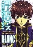 コードギアス 反逆のルルーシュR2 コミックアンソロジー BLANC (IDコミックス DNAメディアコミックス)