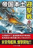 帝国本土迎撃戦【2】空母「飛龍」反撃す!! (コスミック文庫 は 4-6)