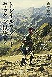 """トレイルランナー ヤマケンは笑う。 僕が170kmの過酷な山道を""""笑顔""""で走る理由"""