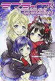ラブライブ!School idol diary Special Edition 03 (電撃コミックスNEXT)