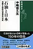 「石油と日本: 苦難と挫折の資源外交史 (新潮選書)」販売ページヘ