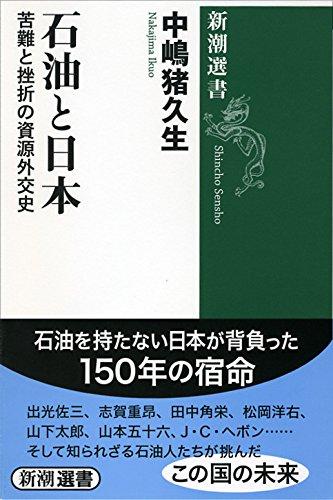 『石油と日本』石油を持たない国の試行錯誤
