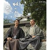 坂の上の雲 11 二〇三高地 [Blu-ray]