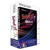 インターネット サウンド編集ソフト Sound it! 7 Basic for Windows ガイドブック付き