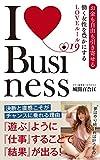 I LOVE♡ BUSINESS  お金も自由も引き寄せる働く女性を豊かにするLOVEルール19