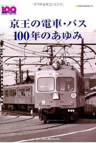 京王の電車・バス100年のあゆみ (NEKO MOOK)