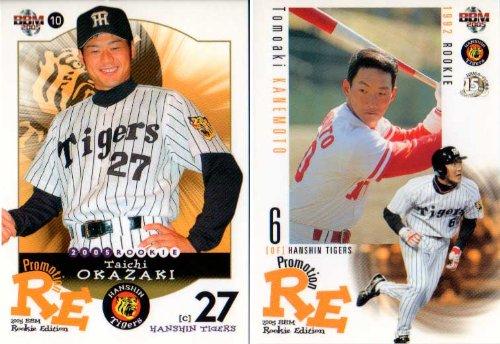 BBM2005 ベースボールカード ルーキーエディション プロモーションカード No.10 岡崎太一/金本知憲