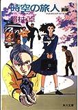 時空(トキ)の旅人―Time stranger (前編) (角川文庫 (4928))