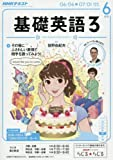 NHKラジオ 基礎英語3 2016年6月号 [雑誌] (NHKテキスト)