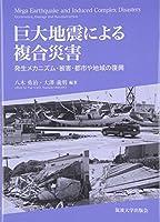 巨大地震による複合災害―発生メカニズム・被害・都市や地域の復興
