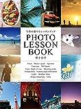 写真の撮り方レッスンブック (玄光社MOOK)