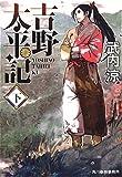 吉野太平記〈下〉 (時代小説文庫)