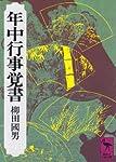 年中行事覚書 (講談社学術文庫)