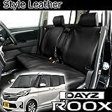 日産 デイズルークス専用シートカバー Style Leather【ブラック】