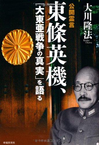 公開霊言東條英機、大東亜戦争の真実を語るの詳細を見る