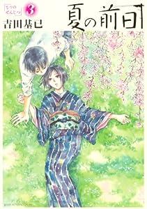 夏の前日(3) (アフタヌーンコミックス)