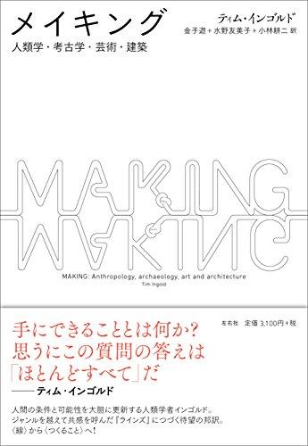 メイキング 人類学・考古学・芸術・建築の詳細を見る