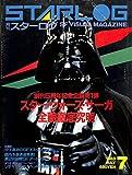 月刊スターログ 日本版 (STARLOG) 1983年 7月号
