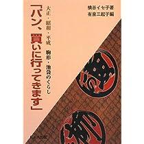 「パン、買いに行ってきます」―大正・昭和・平成/駒形・池袋のくらし