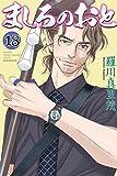 ましろのおと(18) (月刊少年マガジンコミックス)