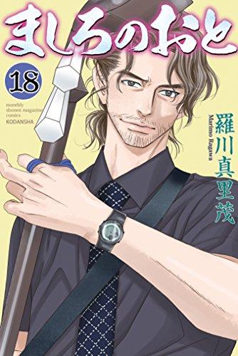 ましろのおと(18) (月刊少年マガジンコミックス)の詳細を見る