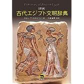 図説 古代エジプト文明辞典