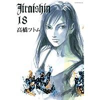 地雷震(18) (アフタヌーンコミックス)