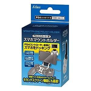 PS4コントローラー用 スマホ マウントホルダー