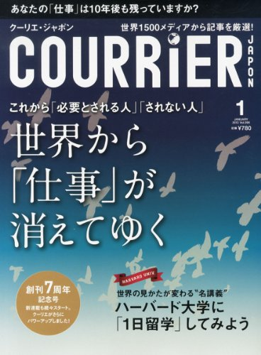 COURRiER Japon (クーリエ ジャポン) 2013年 01月号 [雑誌]の詳細を見る