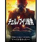 【Amazonビデオ ミニシアター作品】チェルノブイリ爆発(字幕版)