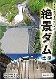 絶景ダム−誰も見たことのないダム・空撮−