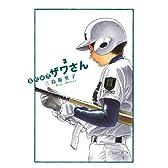 高校球児 ザワさん 3 (BIG SPIRITS COMICS SPECIAL)