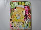 元祖!浦安鉄筋家族 3 (秋田トップコミックス)