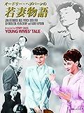 若妻物語[DVD]