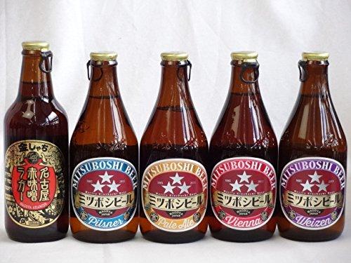 クラフトビールパーティ5本セット 名古屋赤味噌ラガー330ml ミツボシヴァイツェン330ml ミツボシウィンナスタイルラガー330ml ミツボシピル