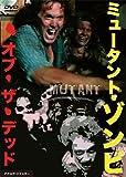 ミュータント・ゾンビ・オブ・ザ・デッド [DVD]
